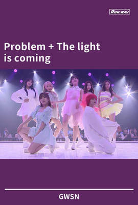 Problem+The light is coming|GWSN