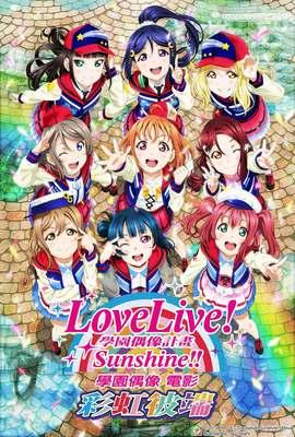 Love Live!Sunshine!!學園偶像 電影:彩虹彼端