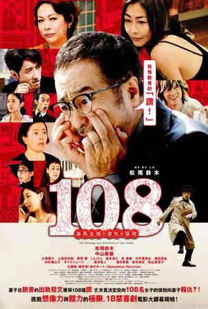 108~海馬五郎的復仇與冒險