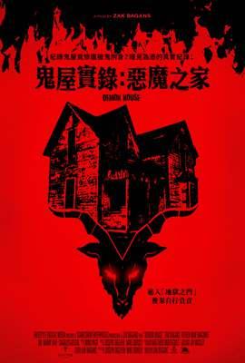 鬼屋實錄:惡魔之家