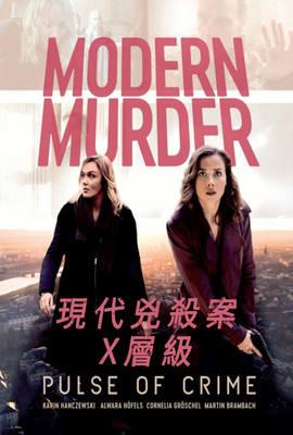 現代兇殺案:X層級