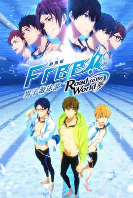 劇場版FREE!男子游泳部-Road to the World-夢