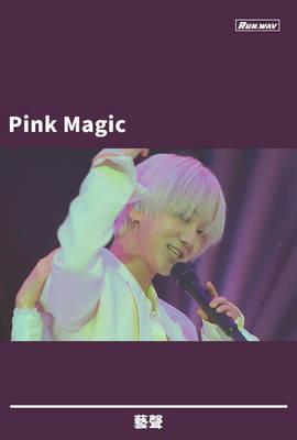 Pink Magic|藝聲