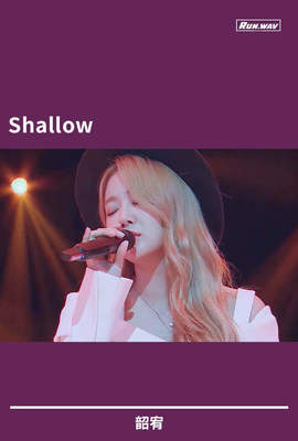 Shallow 韶宥