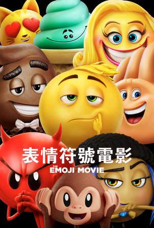 表情符號電影