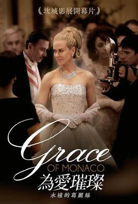 為愛璀璨:永遠的葛麗絲