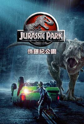 侏羅紀公園【4K】
