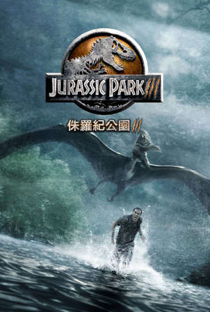 侏羅紀公園3【4K】