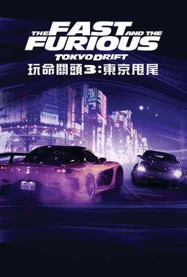 玩命關頭3:東京甩尾【4K】