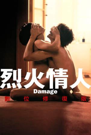 烈火情人(數位修復版)