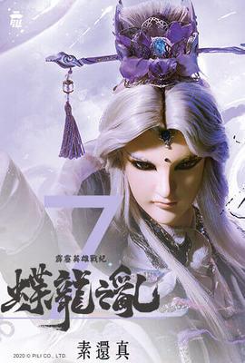 霹靂英雄戰紀之蝶龍之亂_第7章