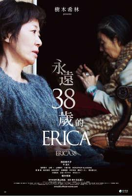 永遠38歲的Erica