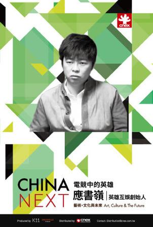 China Next─電競中的英雄:應書嶺  英雄互娛創始人