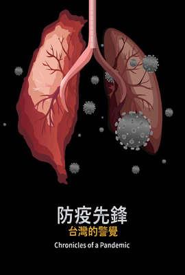 防疫先鋒:台灣的警覺