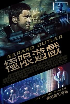 極限遊戲(2009)