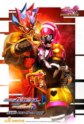 EX-AID Trilogy Another・Ending 假面騎士Para-DX with Poppy