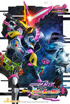 EX-AID Trilogy Another・Ending 假面騎士Genm VS Lazer