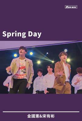 Spring Day|金國憲&宋有彬