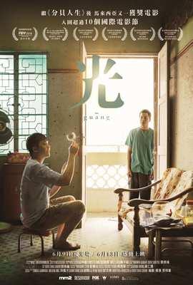 光(2018)