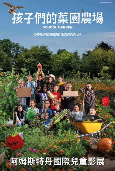 孩子們的菜園農場