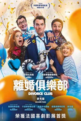 離婚俱樂部