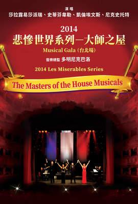 2014悲慘世界系列-大師之屋Musical Gala(台北場)