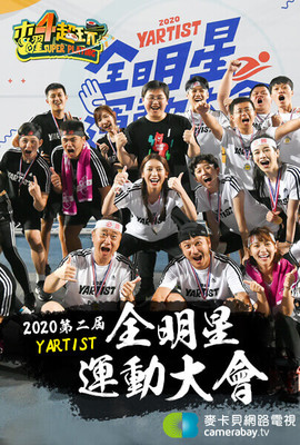 2020第二屆YARTIST全明星運動大會|木曜4超玩