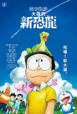電影哆啦A夢:大雄的新恐龍