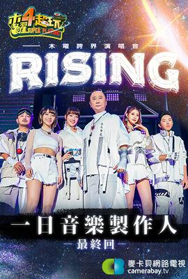 一日音樂製作人最終回!木曜跨界演唱會-Rising|木曜4超玩