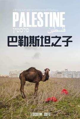 巴勒斯坦之子