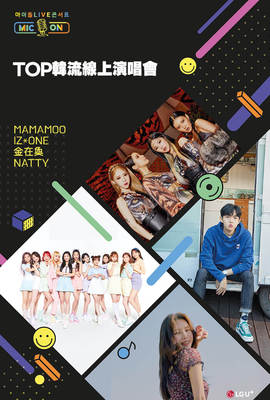 MIC ON|TOP韓流線上演唱會