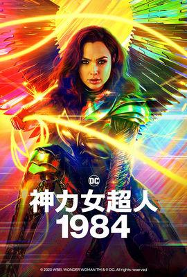 神力女超人1984【數位珍藏】