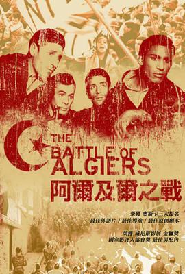 阿爾及爾之戰