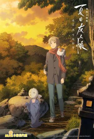 夏目友人帳 特別上映版:喚石與可疑訪客