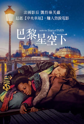 巴黎星空下