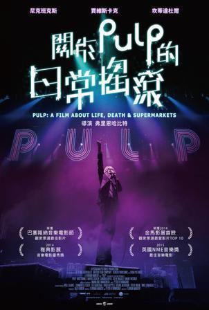 關於Pulp的日常搖滾