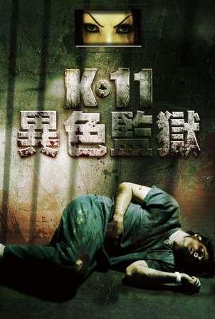 K-11異色監獄