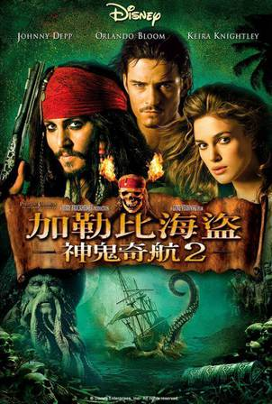 神鬼奇航2:加勒比海盜