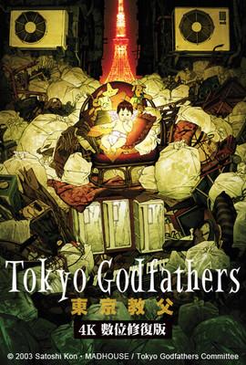 東京教父【4K】