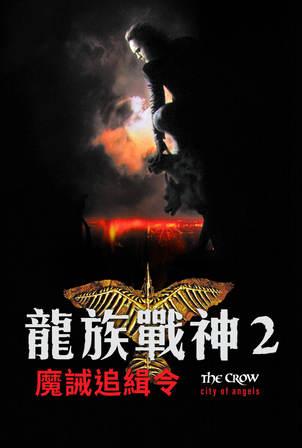 龍族戰神2-魔誡追緝令