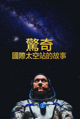 驚奇:國際太空站的故事