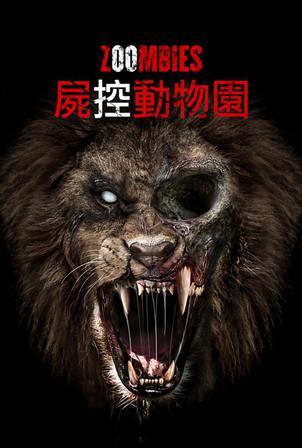 屍控動物園