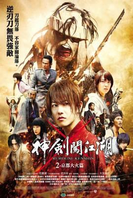 神劍闖江湖2:京都大火篇