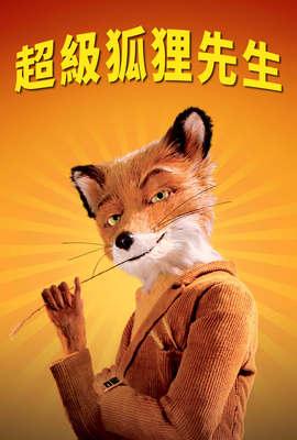超級狐狸先生