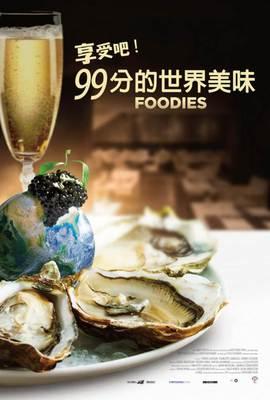 享受吧!99分的世界美味