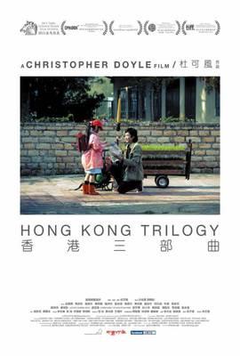 香港三部曲