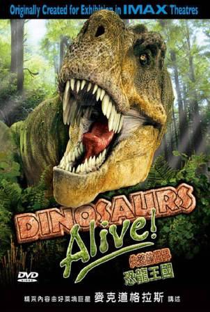失落的世界:恐龍帝國