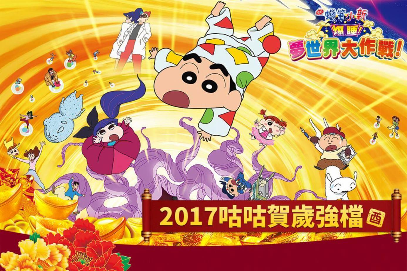 蠟筆小新劇場-2016-爆睡!夢世界大作戰!