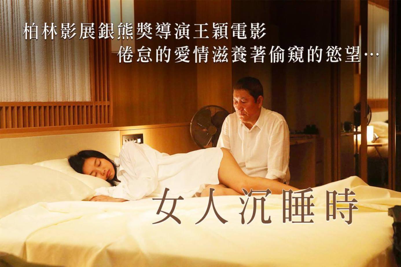 女人沉睡時