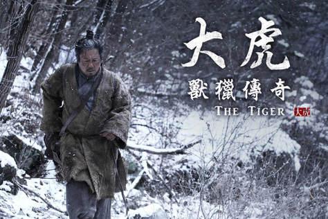 大虎:獸獵傳奇-預告